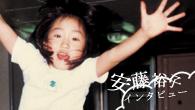 """[インタビュー]<br />""""多彩な表情を感じさせてくれる歌""""安藤裕子の『大人のまじめなカバーシリーズ』"""