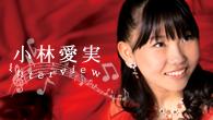 [インタビュー]<br />【小林愛実】 無限の可能性を秘めた15歳ピアニスト、2ndアルバムはベートーヴェンとシューマン