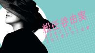 [インタビュー]<br />ニュー・アルバム『Road Show』発表記念 松任谷由実ロング・インタビュー