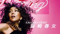 [インタビュー]<br />クリエイターとしての実力も存分に発揮した露崎春女のニュー・アルバム『Now Playing』
