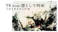[インタビュー]<br />「自分がインスピレーションを受けた瞬間を誰かと共有したいという気持が根底にあるんでしょうね」——凛として時雨のTKが初のソロ作品を発表