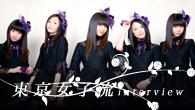 [インタビュー]<br />カラフルな楽曲が詰まった東京女子流の1stアルバム『鼓動の秘密』
