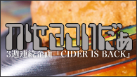 [インタビュー]<br />かせきさいだぁニュー・アルバム『SOUND BURGER PLANET』発売記念 3週連続企画『CIDER IS BACK』