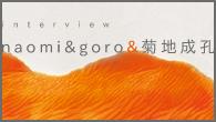 [インタビュー]<br />naomi & goroと菊池成孔がコラボレーション。温もりと慈愛に満ちたボサ・ノヴァ作品『calendula』を発表