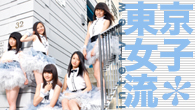 [インタビュー]<br />セカンド・シーズンに突入した東京女子流から超強力な両A面シングルが到着!