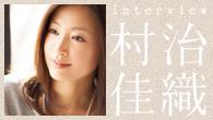 [インタビュー]<br />【村治佳織】 人生も音楽も、旅のように——坂本龍一の書き下ろし曲を含む新作『プレリュード』をリリース