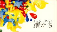 """[インタビュー]<br />韓国インディ界のトップ・バンド""""チャン・ギハと顔たち"""" —新メンバーを加えビルドアップした2ndアルバムを発表!"""