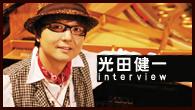 [インタビュー]<br />渡辺美里、石井竜也、AKB48らの作品を手がける才人、光田健一が初のピアノ・ソロ・アルバムを発表!