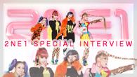 [インタビュー]<br />日本1stシングル「GO AWAY」リリース記念 2NE1 SPECIAL INTERVIEW