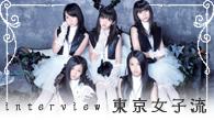 [インタビュー]<br />東京女子流、ニュー・シングル「Liar」インタビュー! ももクロZとの対決ライヴに向けた意気込みも!