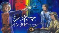 [インタビュー]<br />「もう一回やるんだったら、美しい思い出を汚さないように」——日本のポップ・マエストロたちによる伝説のバンド、シネマ登場!