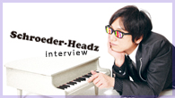 [インタビュー]<br />【シュローダーヘッズ】ボーダーレスな音楽性で人気のオルタナ・ピアノ・トリオがカヴァー・アルバムを発表!