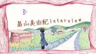 [インタビュー]<br />寄る辺なき想いを代弁する畠山美由紀のニュー・アルバム『わが美しき故郷よ』
