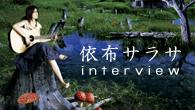 """[インタビュー]<br />自由な感覚で紡がれた""""力のある言葉"""" 作詞家・依布サラサがシンガーとしてデビュー"""
