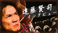 [インタビュー]<br />「ますますでっかい音でバリバリやりたくなってるんだよ」──齢65にして大爆発! 遠藤賢司、渾身のニュー・アルバム完成!