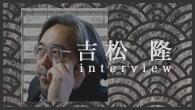 [インタビュー]<br />【吉松 隆】 NHK大河ドラマ『平清盛』、音楽制作の舞台裏を語る