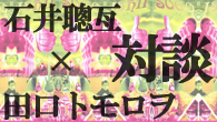 [インタビュー]<br />パンク/ニューウェイヴに触発された何かをやりたい、表現したいという共通した思い──石井聰亙 x 田口トモロヲ対談