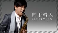 [インタビュー]<br />【田中靖人】 日英のトップ・サクソフォン奏者がタッグを組んだエンニオ・モリコーネ作品集