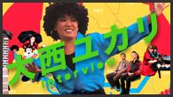 [インタビュー]<br />大西ユカリが全編韓国録音によるニュー・アルバム『直撃! 韓流婦人拳』を完成!