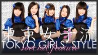 [インタビュー]<br />【東京女子流SP】2ndアルバム『Limited addiction』 ロング・インタビュー