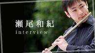[インタビュー]<br />【瀬尾和紀】 フルート奏者としてのみならず、プロデューサーとして取り組むギーゼキングの室内楽作品集
