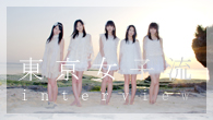 [インタビュー]<br />東京女子流、第2期締めくくりにふさわしい注目のシングルが到着!