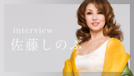 [インタビュー]<br />【佐藤しのぶ】 画期的・独創的なアレンジの『日本のうた』をリリース、ソフィア国立歌劇場の『トスカ』出演も