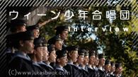 [インタビュー]<br />【ウィーン少年合唱団】 シューベルト組が来日中! 日本語の歌をはじめ多彩なプログラムを披露