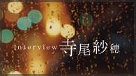 [インタビュー]<br />キセル、Crystal、イルリメ、七尾旅人etc…多彩なミュージシャンを迎えた寺尾紗穂の新作『青い夜のさよなら』が完成!