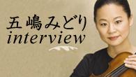 [インタビュー]<br />自身初のバッハ録音の新譜を携えて来日——ヴァイオリニストの五嶋みどり、インタビュー