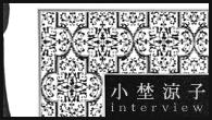 [インタビュー]<br />【小埜涼子】異能のサックス奏者が、多彩で奇抜なソロ・アルバムを発表!