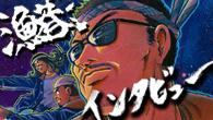 """[インタビュー]<br />""""日本の食文化を魚に戻し鯛!""""——孤高のフィッシュ・ロック・バンド、漁港が2ndアルバムを発表!"""