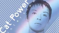 [インタビュー]<br />【キャット・パワー】新作『サン』は「自分のやりたいことをすべて主張した」セルフ・プロデュース・アルバム