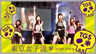 [インタビュー]<br />活動休止期間を経て、絶好調で夏を駆け抜けた東京女子流を直撃!
