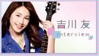 [インタビュー]<br />5thシングル「ダーリンとマドンナ」リリース! 自由奔放すぎるアイドル、きっか(吉川友)の魅力に迫る!