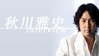 [インタビュー]<br />「千の風になって」で話題のテノール歌手、秋川雅史インタビュー