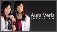 [インタビュー]<br />【アウラ・ヴェーリス】チェロとピアノの姉妹ユニットがジョン・レノン・カヴァーでデビュー