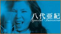 [インタビュー]<br />Special Interview:八代亜紀、自らの音楽的ルーツを語る