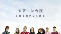 [インタビュー]<br />さまざまな変化を経て新たな一歩を踏み出したモダーン今夜──ヴォーカリスト・永山マキがバンドの現状と今後を語る