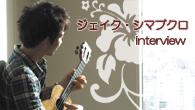 [インタビュー]<br />日本のポップスを通じて、伝えたい思い——ジェイク・シマブクロが新作『一期一会』を発表