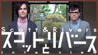[インタビュー]<br />「世界にJ-POPの素晴らしさを発信したい」——スコット&リバースがガチンコで作り上げた日本語アルバム!