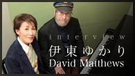 [インタビュー]<br />【伊東ゆかり / デビッド・マシューズ】夢のコラボが実現! 昭和歌謡の名曲がジャズ・サウンドで蘇る!!