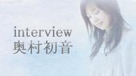 """[インタビュー]<br />豊かな才能を持つ、17歳のシンガー・ソングライター——奥村初音、2枚目のシングル「砂」は""""儚くも美しいバラード"""""""