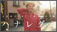 [インタビュー]<br />カヴァー・アルバム『だれそかれそ』 ハナレグミ インタビュー