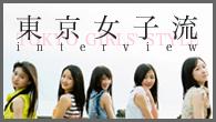[インタビュー]<br />グッと大人っぽく、さらなる進化を遂げた東京女子流のニュー・シングルが到着!