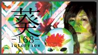 [インタビュー]<br />【葵-168-】 日本語を大切にしたい——昭和の歌謡史に残る大作曲家、井上大輔の未発表曲を歌う