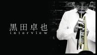 [インタビュー]<br />【黒田卓也】歴史の先っちょに立っている——世界が注目するトランペッター、ついに凱旋リリース!