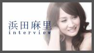 [インタビュー]<br />浜田麻里 デビュー30周年記念盤『INCLINATIONIII』INTERVIEW