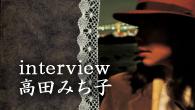 [インタビュー]<br />正統的シティ・ポップの系譜を引き継ぐシンガー・ソングライター、高田みち子が語る、ニュー・アルバム『TOKYO GIRLS TALK』