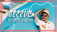 [インタビュー]<br />自由なアートフォームとしてのヒップホップ精神を全開にアニソンの名曲を再構築した、かせきさいだぁのニュー・アルバム!